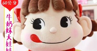 不二家 PEKO  │  2016年・60公分大型絨毛娃娃 | (收藏娃娃系列5)