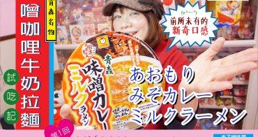 【KYOKO CAFE】第1回|味噌咖哩牛奶拉麵・泡麵試吃記 │ 青森限定