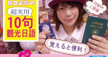 【KYOKO CAFE】第3回|旅日必背・超實用・十句觀光日語