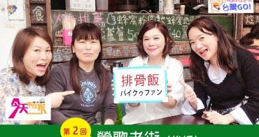 【哈日杏子*台灣GO】第2回・鶯歌老街 (後篇) | 厚道飲食店の排骨飯を召し上がれ!