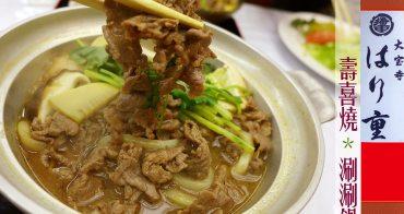 心齋橋美食|HARI 重・壽喜燒・涮涮鍋|百年老店的美味