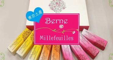 東京必買土產 -6  Berne  Millefuilles・巧克力千層派   1968年以來讓甜食控感動的震撼美味