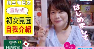 【KYOKO CAFE】第5回|用日文跟初次見面的人打招呼與自我介紹・三句型