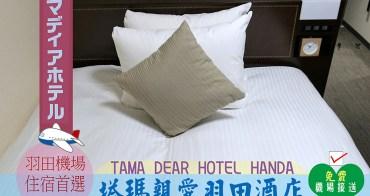 羽田機場住宿 | 塔瑪親愛羽田酒店 ・Tama Dear Hotel Haneda | 免費機場接送+去機場只要20分鐘
