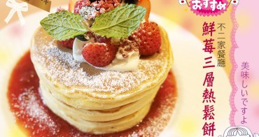 東京美食  鮮莓三層熱鬆餅  連男生吃了都驚呼歐伊西的不二家餐廳超人氣甜點菜單