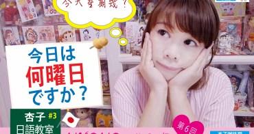【KYOKO CAFE】第6回|今日は何曜日ですか?<杏子日語教室3>
