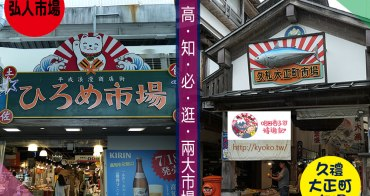 高知縣旅遊|弘人市場・久禮大正町市場|來一趟可以吃遍高知代表美食