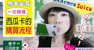 【KYOKO CAFE】第8回|新手必看・一次搞懂西瓜卡的購買流程&售票機上的日文單字