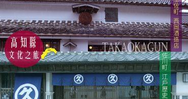 高知縣旅遊|地酒純平・西岡酒造店|上町・江戶歷史街道|文化深度旅遊首選