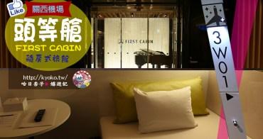 關西機場住宿  |  頭等艙旅館・First Cabin Kansai Airport  | 日本最夯的艙房式膠囊旅館