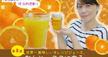 【哈日杏子*台灣GO】第8回・世界一美味しいオレンジジュース、なんと、ここにある❤