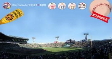 神戶甲子園球場|2017.7.26 阪神 VS DeNA | 甲子園歷史館・參觀記