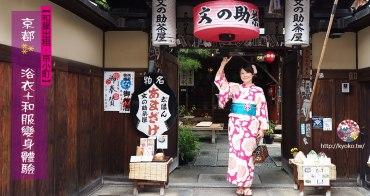京都和服 | 京小町・和服・浴衣租借體驗 | 粉絲團 4.8 ★一致推薦・離高台寺步行只要5分鐘、到八坂之塔只要3分鐘即到,地理位置超便利喔