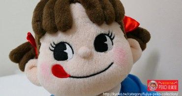 PEKO | 幼稚園制服牛奶妹・園児服を着たペコちゃんぬいぐるみ・ 2017|(收藏娃娃系列 11 )