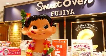 PEKO | 不二家專賣店・Sweet Oven FUJIYA 大丸梅田店| PEKO CHEN FAMILY CLUB 集點對象店