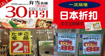 觀光日語  | 一次搞懂日本折扣的文法與單字・割引・クーポン・引き・お買い得 | 購物篇(2)