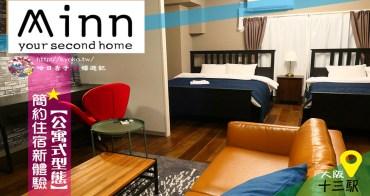 大阪住宿     Minn・your second home 2017.9.15 NEW OPEN     大阪十三車站・新公寓型態飯店