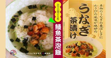 名古屋土產| 鰻魚茶泡飯・跟在吃真的鰻魚飯一樣美味