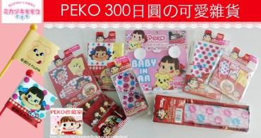 不二家PEKO|三日月百子・PEKO Milky*300円生活雜貨系列