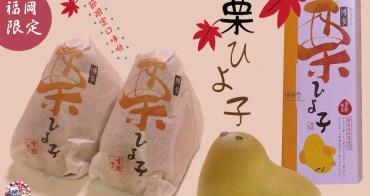 福岡限定 | 栗子小雞饅頭・秋季限定口味