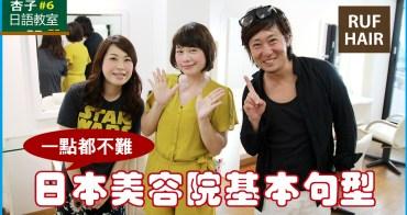 日本美容院基本句型 | <杏子日語教室>6