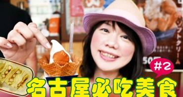 名古屋必吃美食(2) | KONPARU「炸蝦三明治」與今井總本家「天津甘栗霜淇淋」