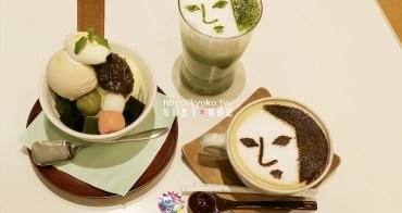 羽田機場美食 | 楊枝屋・YOJIYA  |  和風咖啡廳・日式甜點  |  附菜單翻譯