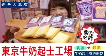 東京必買土產   東京牛奶起士工場   海鹽・蜂蜜・牛奶起士夾心餅乾