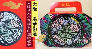 大阪土產   大阪城限定・大阪城人孔蓋圖案法蘭酥禮盒