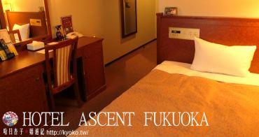 福岡住宿  │  福岡 Ascent 飯店・Hotel Ascent Fukuoka  │  天神車站步行3分、周邊有天神車商圈美食購物交通超便利