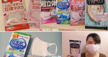 2018日本藥妝必買 | 新型改良口罩・高機能5層構造・三次元・超立體・小顏・加濕 | 戴上後一秒變身為小顏美人