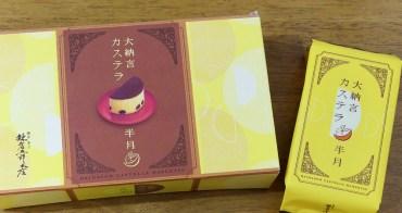 鐮倉土產 | 大納言紅豆半月長崎蛋糕・鐮倉五郎本店  |  半月形狀新口感・小包裝份量剛剛好
