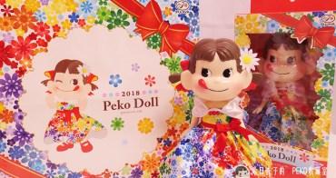 不二家 PEKO | 2018年・ Peko Doll・日本小七限定販售  | (收藏娃娃系列14)