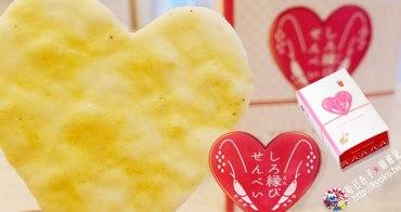 富山土產 | 愛心白蝦仙貝・富山白蝦加富山稉米的絕妙好滋味