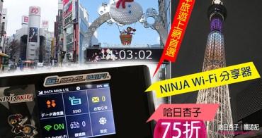 日本旅遊上網首選   NINJA Wi-Fi 分享器   設定簡單 ・ 高速4G-LTE不限流量上到飽