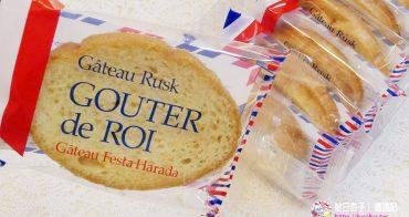 日本超人氣伴手禮    GOUTER  de  ROI     法國麵包甜脆餅(原味)