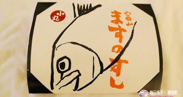 富山縣美食 | 鱒寿司・ますのすし車站便當
