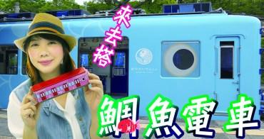 和歌山旅遊  | 來去搭鯛魚電車 +買電車紀念品 | <杏子娛樂台>12