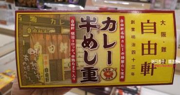 大阪車站便當 | 自由軒咖哩牛肉飯 |