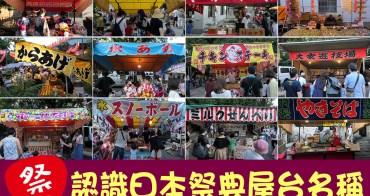 觀光日語  |  認識日本祭典屋台名稱  |  觀光篇(5)