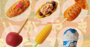 日本大創必買 | 祭典屋台小吃趣味造型橡皮擦 | 擬真度超高・小心誤食XD