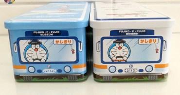 哆啦A夢 | 藤子・F・不二雄博物館・接駁巴士法式小蛋糕禮盒 | 藍色+白色新款