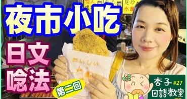 觀光日語 | 夜市小吃日文唸法|第二回・中壢夜市