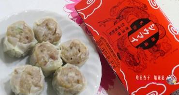 橫濱�物 | 崎陽軒・燒賣・鯛魚飯便當 | 熱銷90年的終極美味