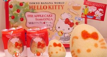 HELLO KITTY・銀座蘋果蛋糕 | 柔軟口感 + 超萌造型・東京人氣伴手禮