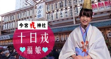 大阪・今宮戎神社 | 十日戎 | 福娘陣容笑容太犯規讓人有一秒就戀愛的感覺