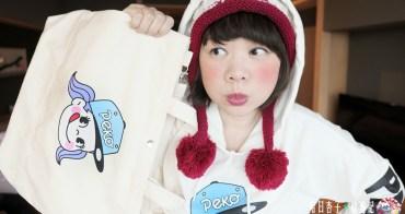 不二家牛奶妹 | PEKO 彩印連帽T&校園托特包 | AVAIL服飾限定流行風牛奶妹初登場 | (雜貨小物類17)