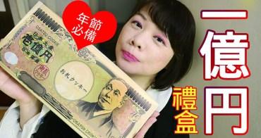 東京土產 |  晴空塔必買・一億日圓餅乾禮盒