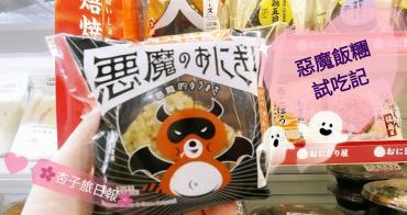 日本熱賣商品 | 羅森便利商店・惡魔飯糰・『悪魔おにぎり』