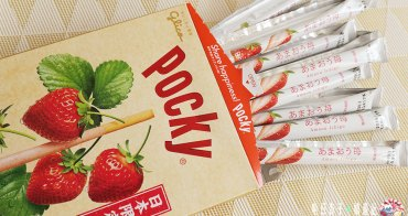 巨大版 POCKY甘王草莓巧克力餅乾棒禮盒 |地元ポッキー|日本限定發售
